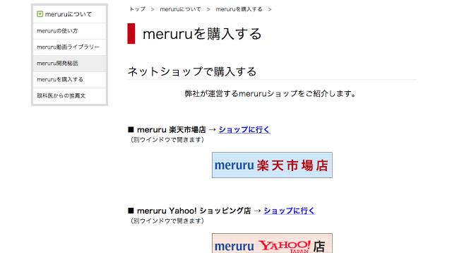 meruru公式サイト