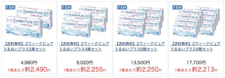 2ウィークピュアうるおいプラスの価格比較