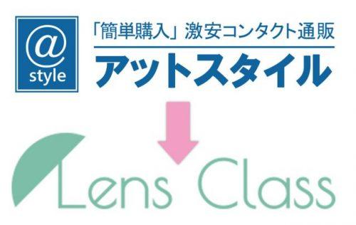 atstyle-lensclass