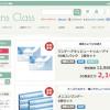 レンズクラス(旧アットスタイル)の詳細データ・評判・口コミ