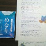 アイケアサプリ「めなり」の口コミ・評判・通販価格を徹底分析してみました!