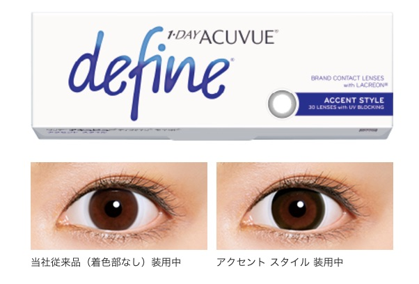 acuvue-sample-accent