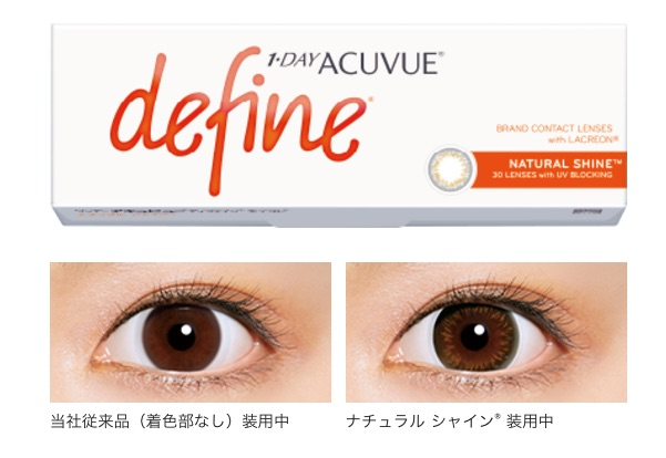 acuvue-sample-shain