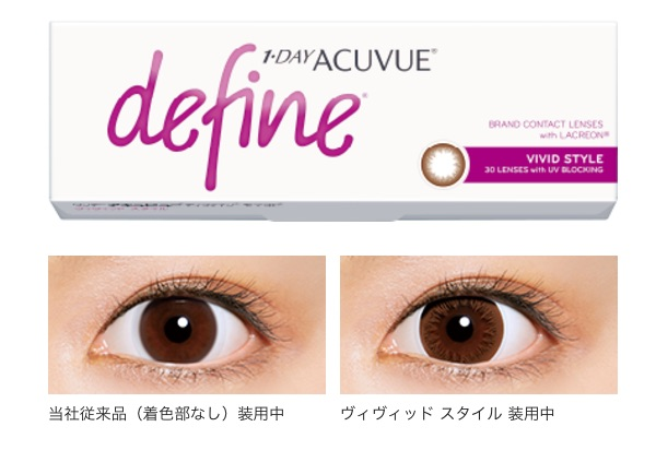 acuvue-sample-vivid