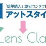 アットスタイルがLENS CLASS(レンズクラス)に店舗名を改めリニューアルオープンしました!