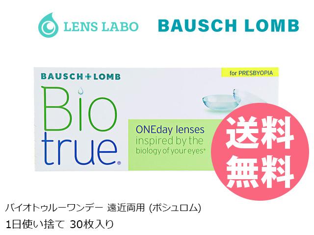 lenslabo-biotrue